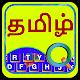 com.srctechnosoft.eazytype.tamil.free