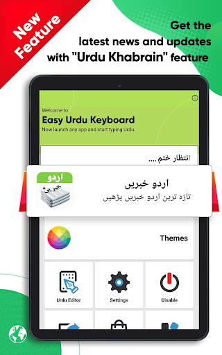 Easy Urdu Keyboard 2021 - u0627u0631u062fu0648 - Urdu on Photos 4.7 Screenshots 8