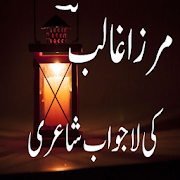 Mirza Ghalib Poetry - Best Urdu shayari