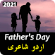 Fathers Day Urdu Shayari 2021