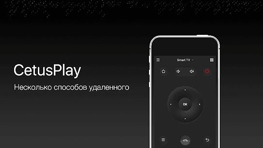 CetusPlay- Android TV box Удаленное приложение 1