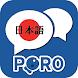 日本語を学ぶ - リスニングとスピーキング