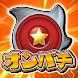 オンパチ - Androidアプリ