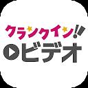 クランクイン!ビデオ - 最新の映画・ドラマ・アニメが楽しめる再生アプリ