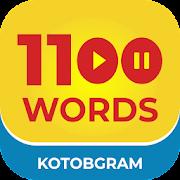 1100 WORDS   IELTS   TOEFL   GRE   Vocabulary