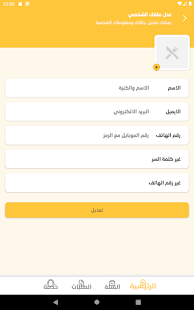 TipTop Online Food & Grocery Delivery App in Iraq