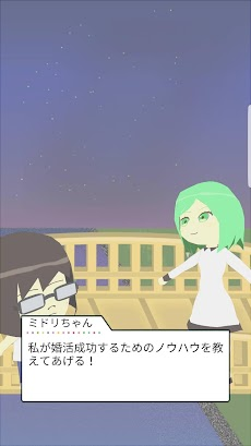 婚活玉のこしシミュレーション -コンタマ-のおすすめ画像1
