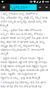 Telugu Bible Songs  For Pc – Free Download (Windows 7, 8, 10) 1