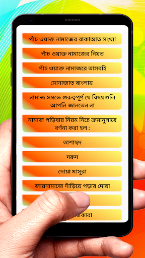 সম্পূর্ণ নামাজ শিক্ষা বই ~ Bangla Namaj Sikkha Boi screenshots 2