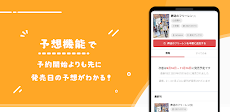 新刊通知・発売日予想はコミッカ - 広告なしの新刊通知アプリのおすすめ画像2