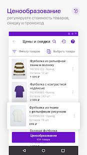 WB u041fu0430u0440u0442u043du0451u0440u044b 1.30.6 Screenshots 7