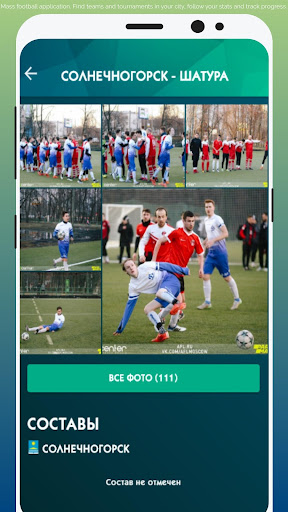footballista app screenshot 3