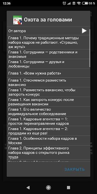 Охота за головами screenshot 1