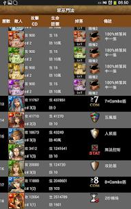 卡片圖鑑for神魔之塔 3