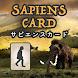 サピエンス・カード 〜人類進化箱庭育成ゲーム〜
