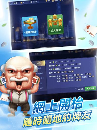 開心鬥一番-港式麻雀 跑馬仔 鋤大D等5 IN 1 3.7.1 screenshots 2
