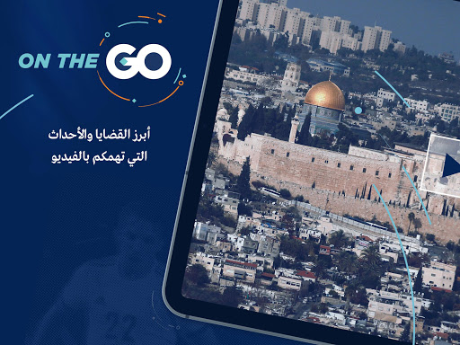 Al Mayadeen 3.0.215 Screenshots 12