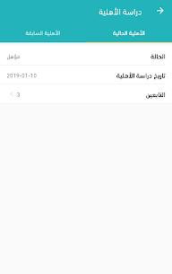 تطبيق حساب المواطن 4