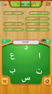 Letters and Word connect  almaany 2 screenshots 2