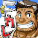 召喚勇者とF系彼氏 - Androidアプリ