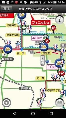 奈良マラソンのおすすめ画像1