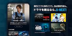 U-NEXT/ユーネクスト:映画、ドラマ、アニメなどが見放題のおすすめ画像4