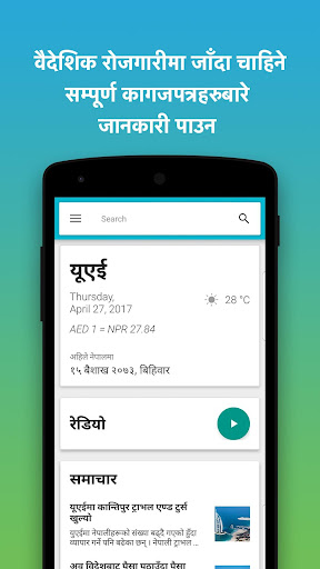 shuvayatra - safe migration screenshot 1