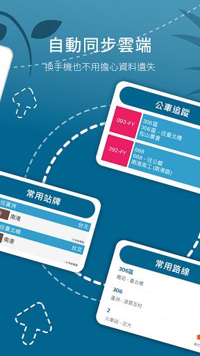 BusTracker Taiwan Apk  screenshots 3