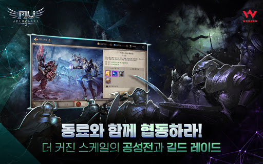 뮤 아크엔젤2 1.10.0 screenshots 4