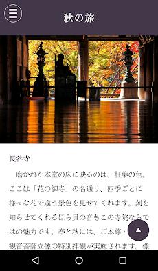 奈良こよみのおすすめ画像5
