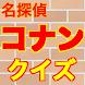 名探偵コナンクイズ診断アプリ 無料ゲーム