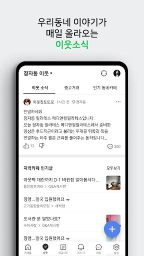 ub124uc774ubc84 uce74ud398  - Naver Cafe apktram screenshots 2