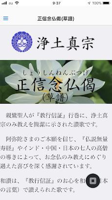 浄土真宗アプリのおすすめ画像4