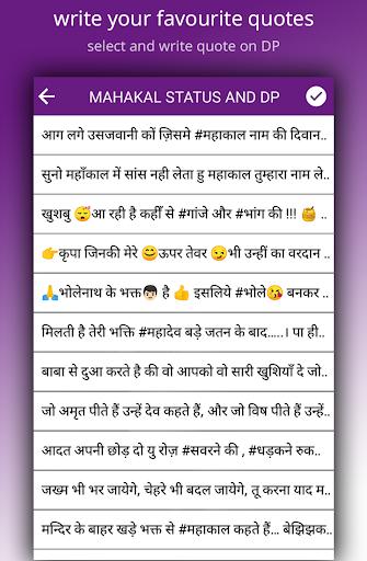 Mahakal status - shiva video status apktram screenshots 10