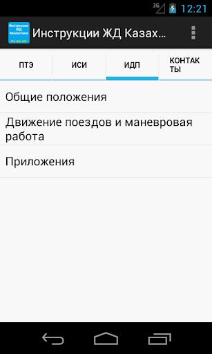 Инструкции ЖД Казахстана For PC Windows (7, 8, 10, 10X) & Mac Computer Image Number- 7
