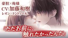 イケメン王子 美女と野獣の最後の恋 乙女・恋愛ゲームのおすすめ画像1