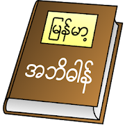 Myanmar Clipboard Dictionary