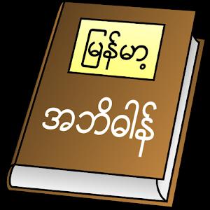 Myanmar Clipboard Dictionary
