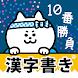 漢字書き10番勝負(手書き漢字クイズ) - Androidアプリ