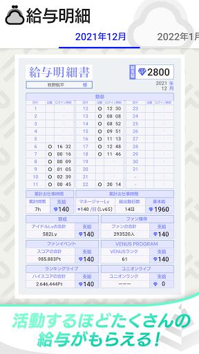 IDOLY PRIDE - u30a2u30a4u30c9u30ebu30fbu30deu30cdu30b8u30e1u30f3u30c8RPG Varies with device screenshots 23