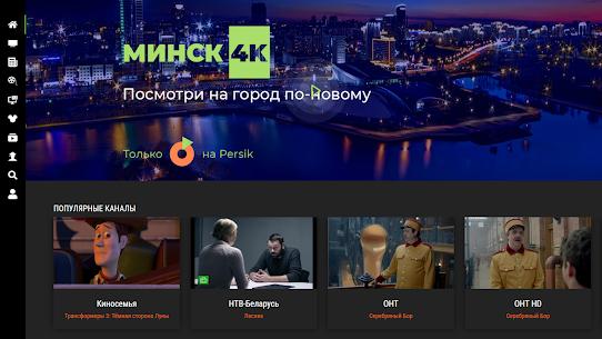 Persik для Андроид ТВ и медиаплееров – TV, кино 1