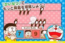 ドラえもんすうじあそび 子ども向けのアプリ人気知育ゲーム無料のおすすめ画像2