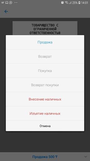 reKASSA 2.0.81 Screenshots 4