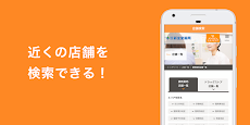 新生堂ハッピーのおすすめ画像4