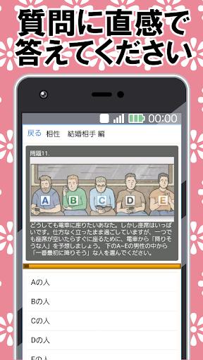 相性診断forキンプリ イケメンジャニーズファン必見 あなたと相性がいいメンバーは? screenshots 3