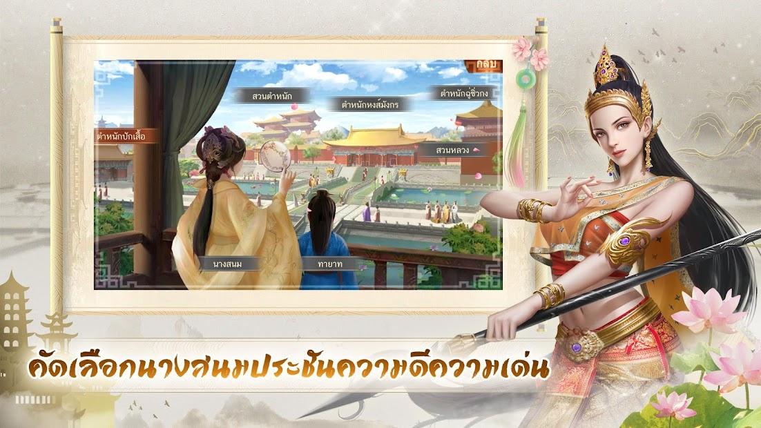 ปรมาจารย์เจ้าสำราญ – สร้างราชวงศ์หมิงของท่าน