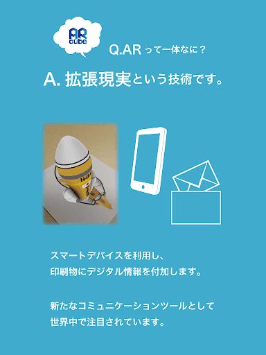ARcube - AR(拡張現実)アプリ For PC Windows (7, 8, 10, 10X) & Mac Computer Image Number- 10