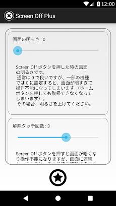 スクリーンオフプラス(ScreenOffPlus)画面を消して誤操作防止 指紋認証対応の安全設計のおすすめ画像2