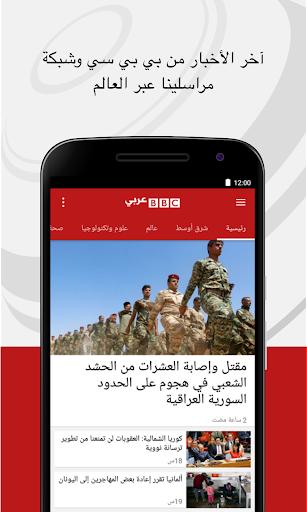 BBC Arabic  Screenshots 1