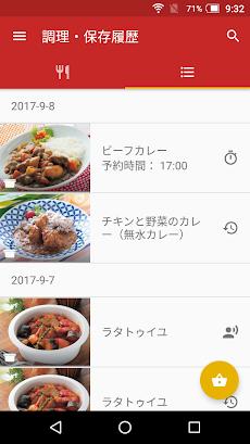 おすすめ料理レシピが毎日届く! COCORO KITCHENのおすすめ画像3